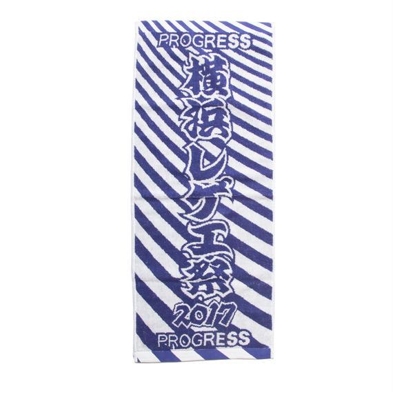 横浜レゲエ祭2017-ジャガードタオル