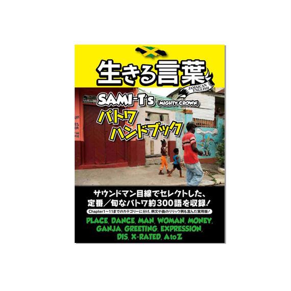 『生きる言葉』 SAMI-T's パトワハンドブック