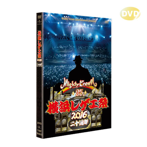 Mighty Crown 25th Anniversary 横浜レゲエ祭 2016 -二十周年- DVD
