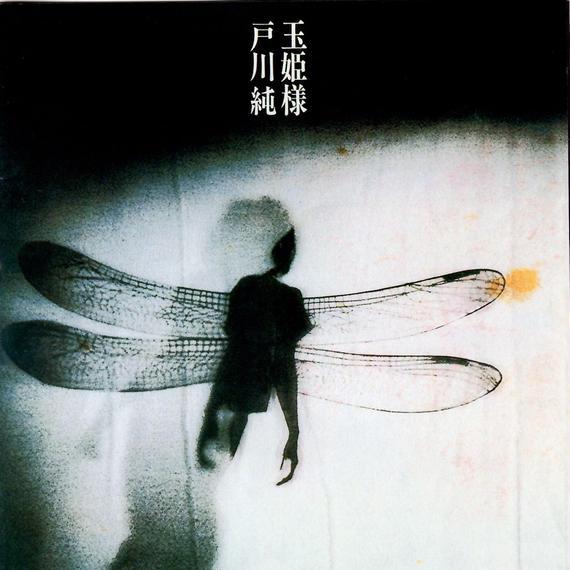 06-戸川純(ポストサブカル焼け跡派)