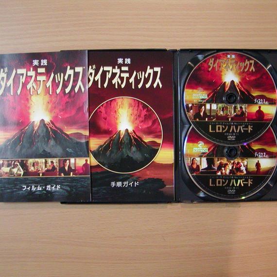 実践ダイアネティックス DVD フィルム・ガイド