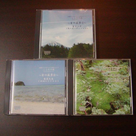 伝聴研 リラクゼーション 自然音CD「音の風景」