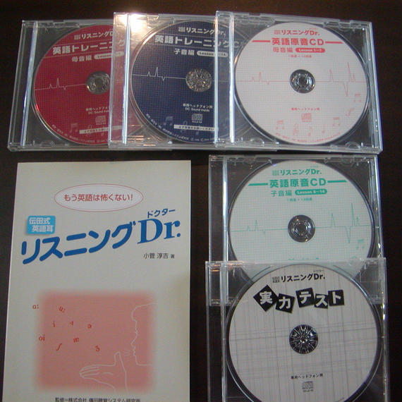 伝聴研 リスニングDr.CD5枚セット