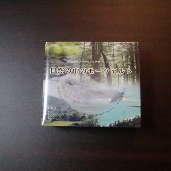 伝聴研 リラクゼーション 自然の中のモーツアルトCD 4枚組