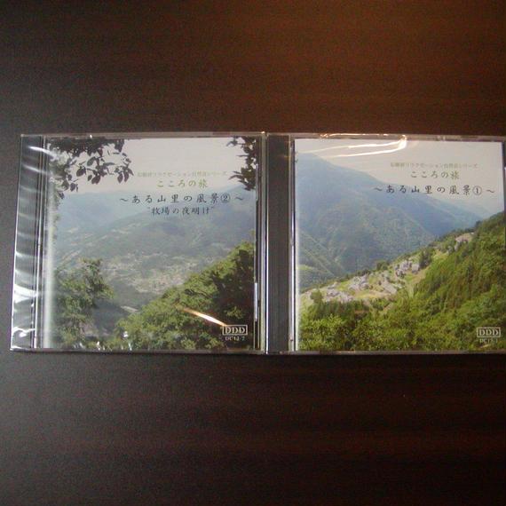 伝聴研 リラクゼーション 自然音CD「山里」
