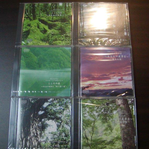 伝聴研 リラクゼーション 自然音CD「山」