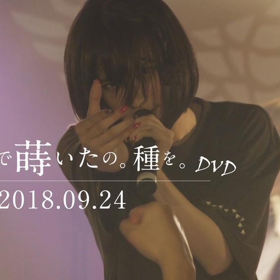 """【DVD / 12月初旬発送】『鶯籠 1st ワンマンライブ """"自分で蒔いたの。種を。""""』"""