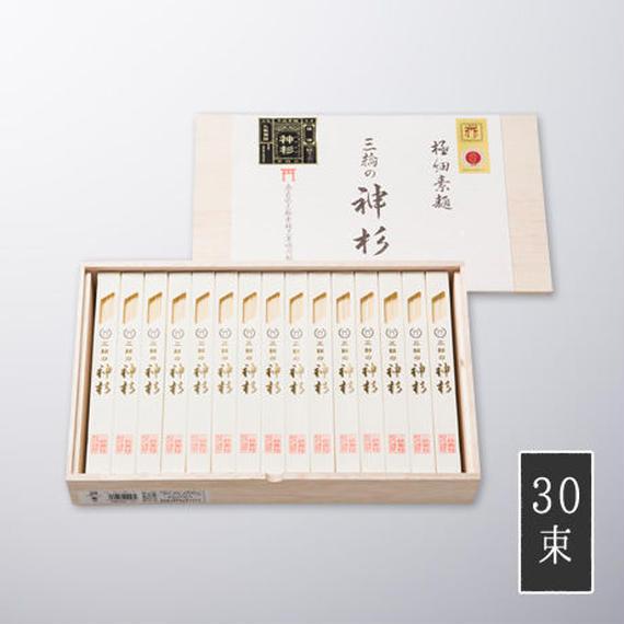 三輪の神杉(木箱入り)1.5kg(30束)