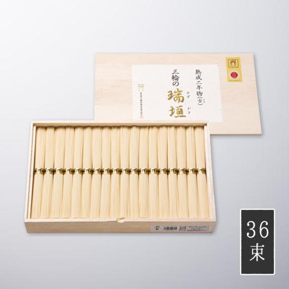 三輪の瑞垣(木箱入り)1.8kg(36束)