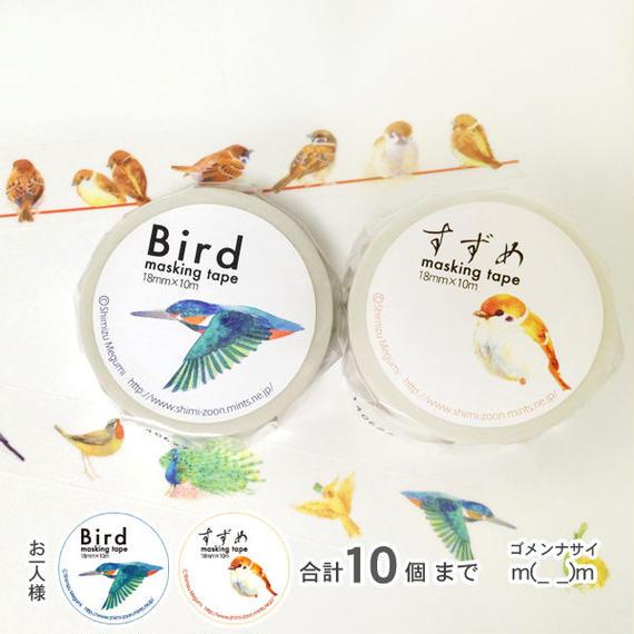 鳥とすずめのマスキングテープ