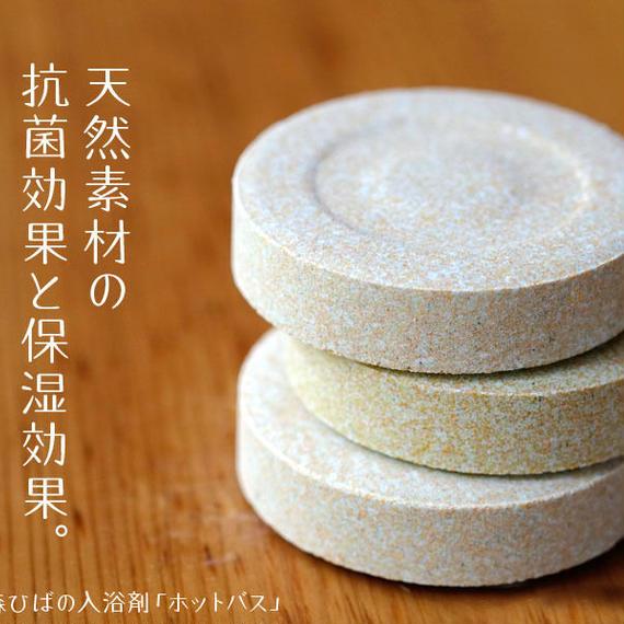 青森ひばホットバス(入浴剤)3個入り