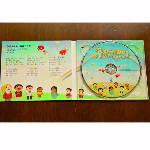 映画「空飛ぶ金魚と世界のひみつ」オリジナルサウンドトラック