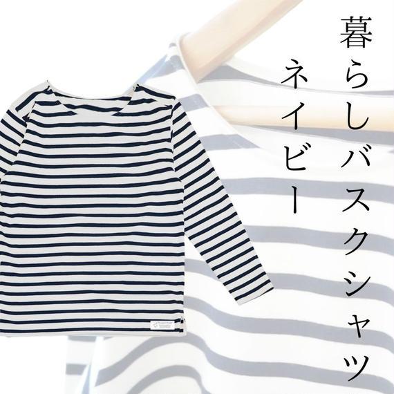 暮らしバスクシャツ ネイビー