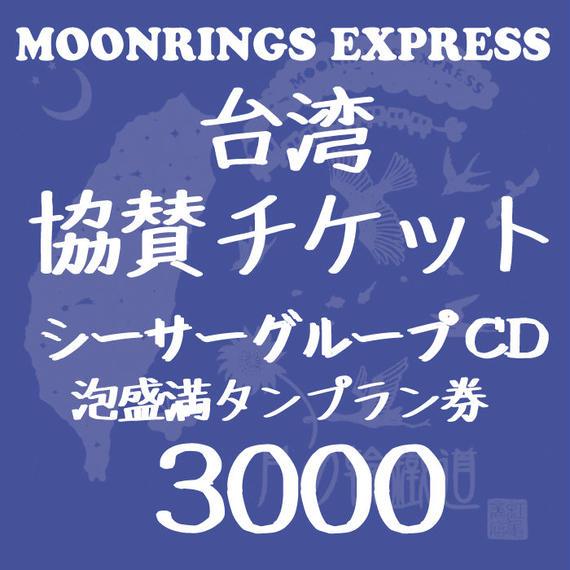 MOONRINGS台湾 協賛チケット3000