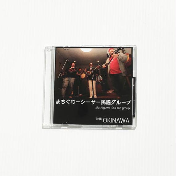 まちぐわーシーサー民謡グループ CD 1st