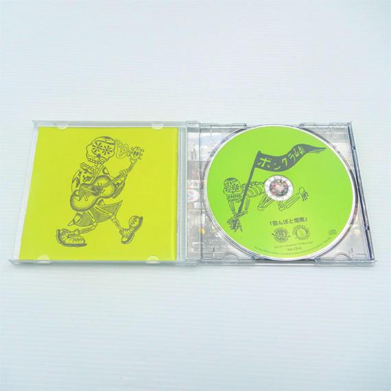 ボンクラ峠CD 「田んぼと煙突」