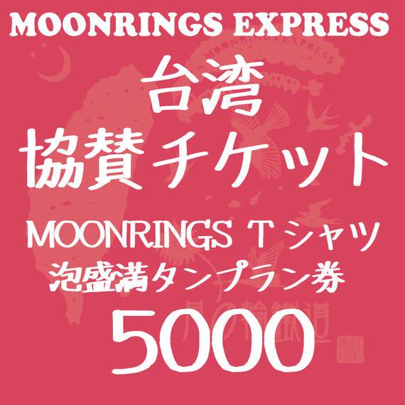 MOONRINGS台湾 協賛チケット 5000