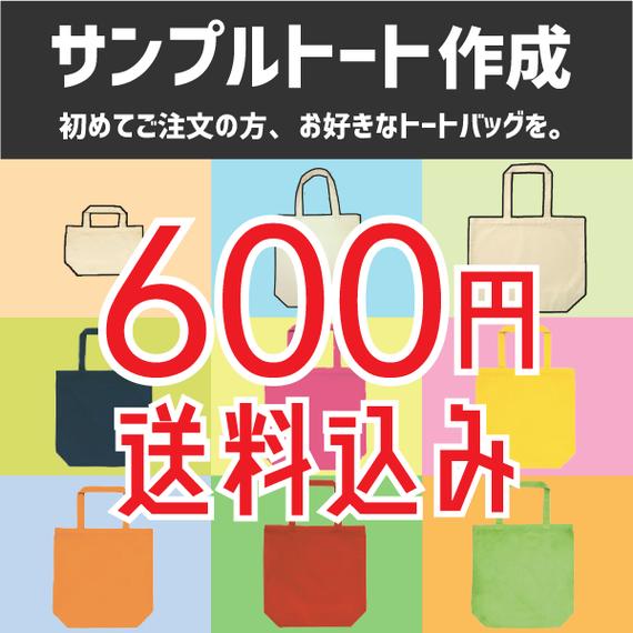 初めてのトートも600円!【DM便/送料無料】