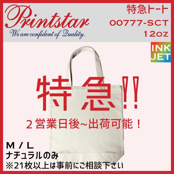 特急トート Printstar プリントスター トート 00777-SCT【本体+プリント代】