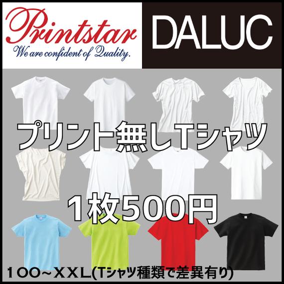 プリント無しTシャツ【本体のみ】