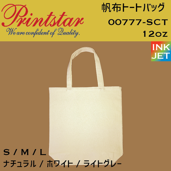 Printstar プリントスター トート 00777-SCT【本体+プリント代】