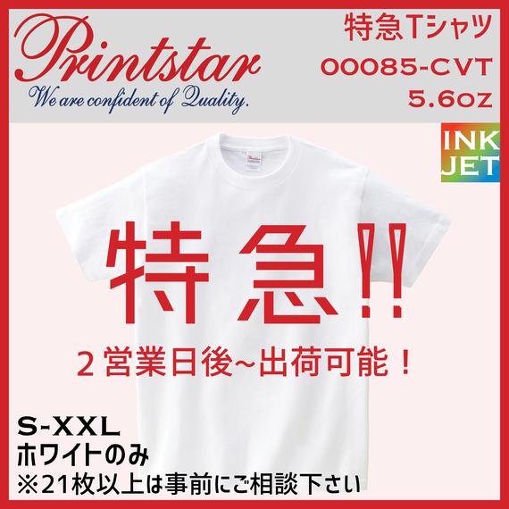 特急Tシャツ Printstar プリントスター 00085-CVT 【本体+プリント代】