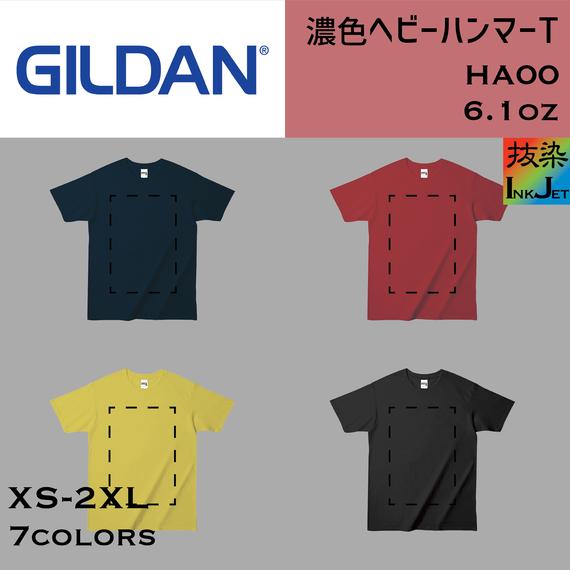 GILDAN ギルダン 濃色ヘビーハンマーT(抜染プリント) HA00 【本体+プリント代】
