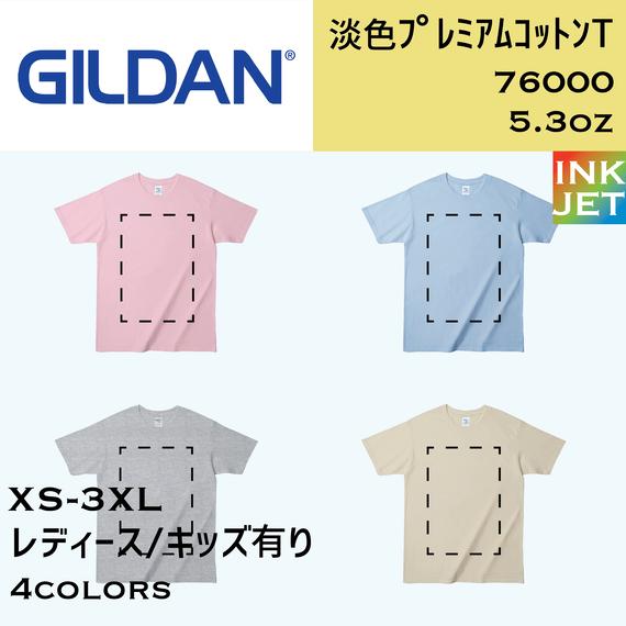 GILDAN ギルダン 淡色プレミアムコットンT 76000【本体+プリント代】