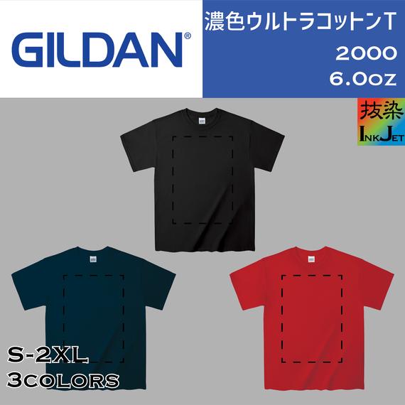 GILDAN ギルダン 濃色ウルトラコットンT(抜染プリント) 2000【本体+プリント代】