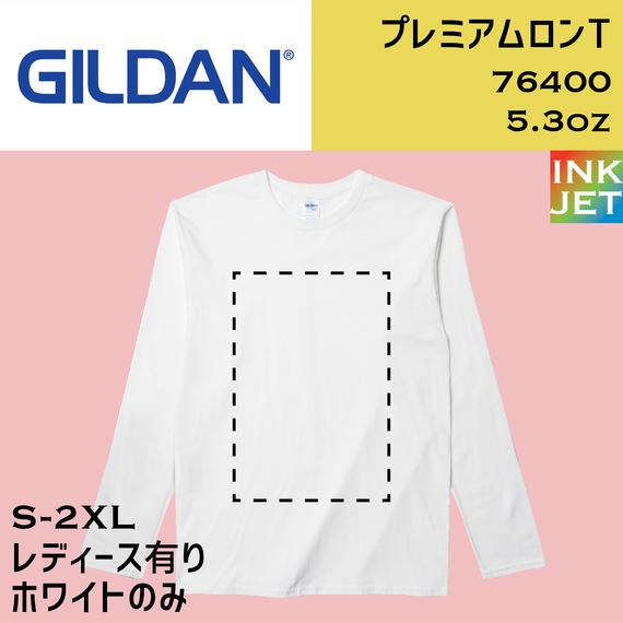 GILDAN ギルダン プレミアムロンT 76400【本体+プリント代】