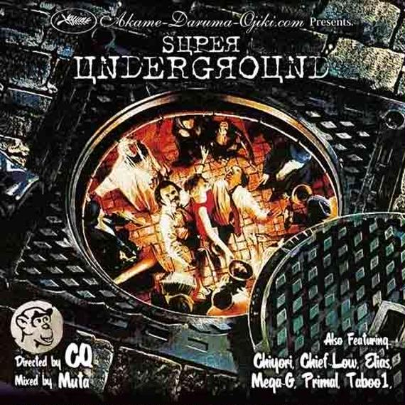 "CQ Presetns Nautilus Mix Series Pt.2 ""SUPER UNDERGROUND"" mixed by MUTA【CD】"