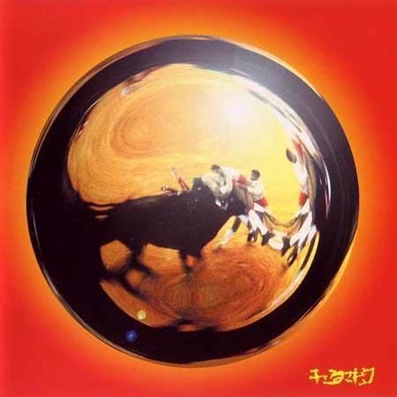 マネーメリーゴーランド【CD】