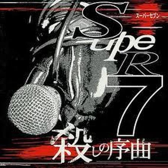 殺しの序曲  SUPER 7 (RHYMESTER, キエるマキュウ, KOHEI JAPAN)【CD】