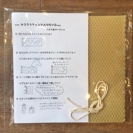 蜜蝋キャンドルキット〜ハニカム〜