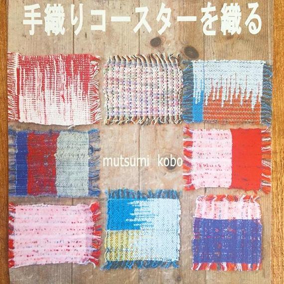 手織りのコースターを織る