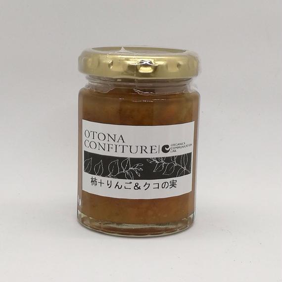 コンフィチュール(柿+りんご&クコの実)