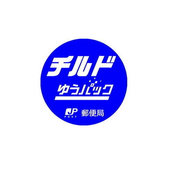チルド【オプション】