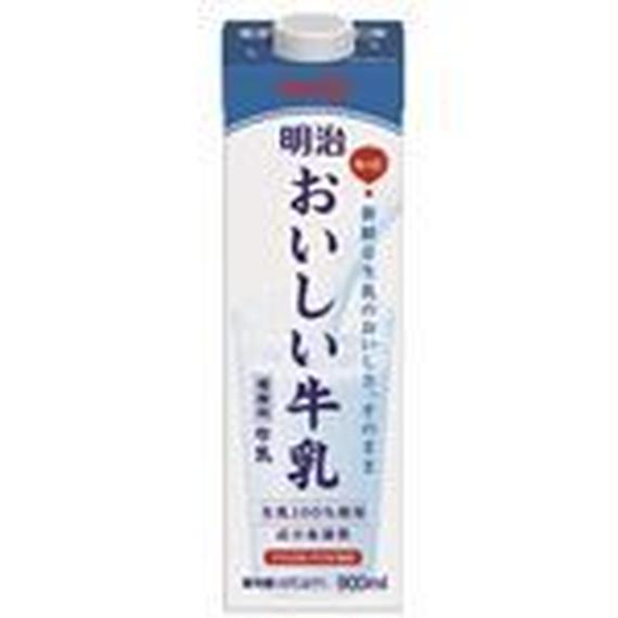 明治 おいしい牛乳 900ml