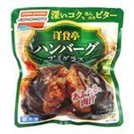 味の素 洋食亭ハンバーグ 165g