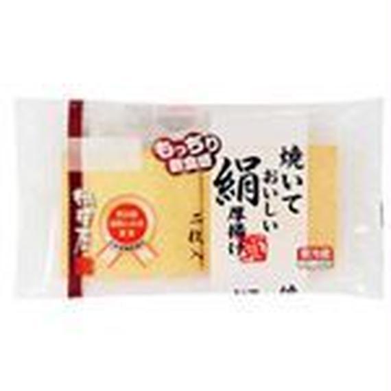 相模屋 焼いておいしい絹厚揚げ 2枚入 1袋 (97円)