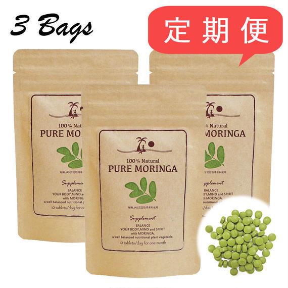 <定期便>PURE MORINGA (有機モリンガ) サプリメント 300粒 3袋セット