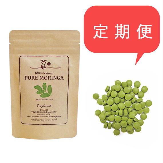 <定期便>PURE MORINGA  (有機モリンガ)  サプリメント 300粒