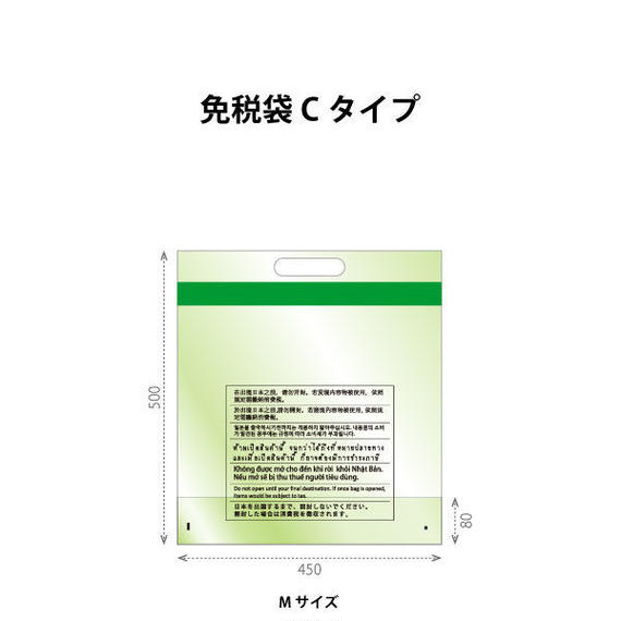 セキュリティーバッグ:免税袋 CタイプMサイズ  (1ケース300枚入り)