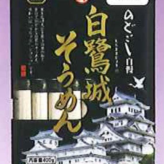 白鷺城そうめん (1箱24袋)