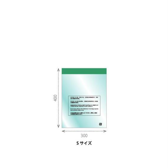 セキュリティーバッグ:免税袋 AタイプSサイズ  (1ケース500枚入り)
