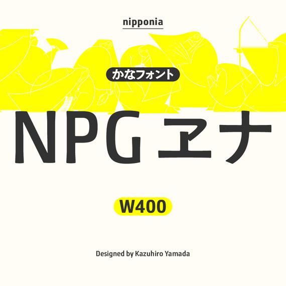 NPG ヱナ Kn1[OpenType]|W400