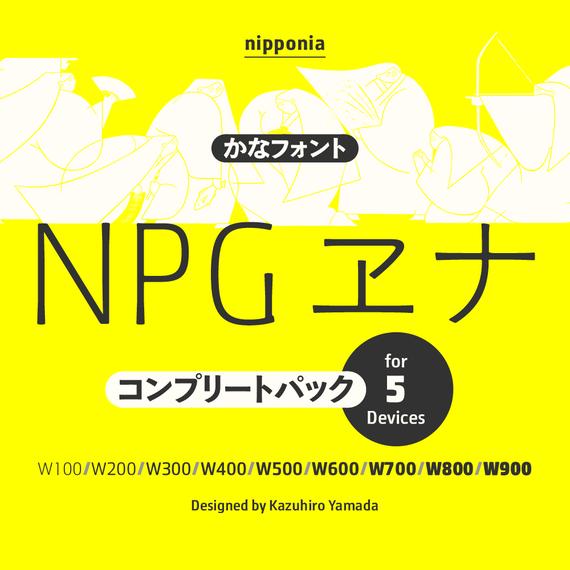 NPG ヱナ Kn1[OpenType]|コンプリートパック |for 5 Devices