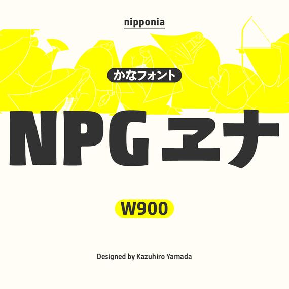 NPG ヱナ Kn1[OpenType]|W900