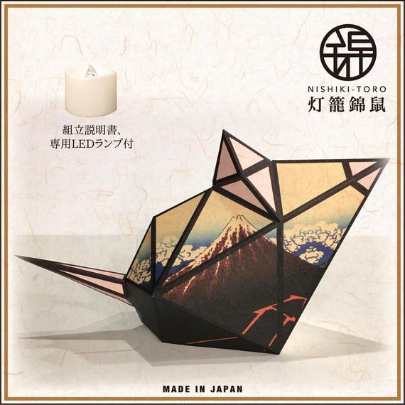 ランプシェードになるペーパークラフトキット 灯籠錦鼠(とうろうにしきねずみ)--黒富士