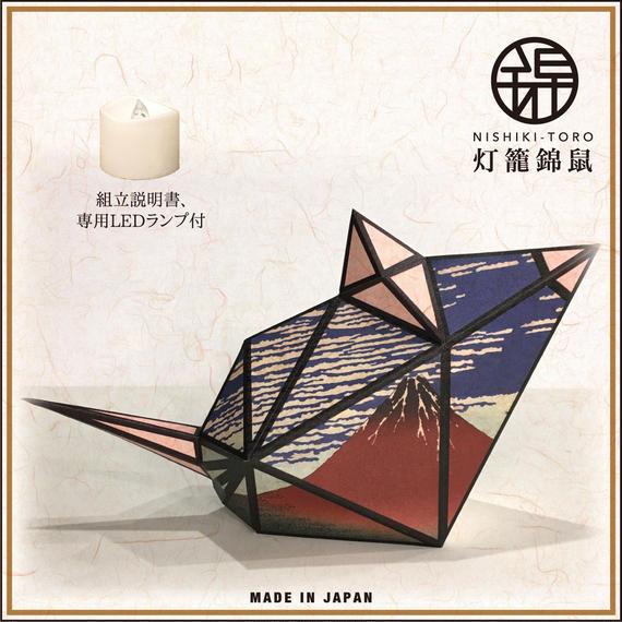 ランプシェードになるペーパークラフトキット 灯籠錦鼠(とうろうにしきねずみ)--赤富士